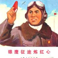 Xiong ying zheng tu lian hong xin 雄鹰征途炼红心