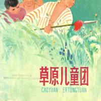 Cao yuan er tong tuan 草原儿童团