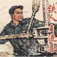 """Tie ren Wang Jinxi """"铁人""""王进喜"""