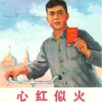 Xin hong si huo 心红似火