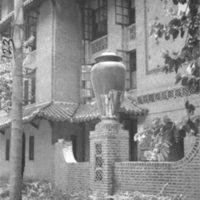 123. [Illegible] Building Front [Java Hall], Lingnan…