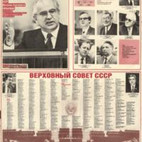 Первый Съезд народных депутатов СССР...
