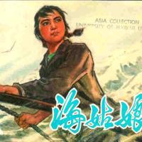 Hai gu niang 海姑娘