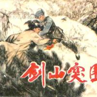 Jian shan tu wei 剑山突围