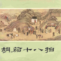 Hu jia shi ba pai 胡笳十八拍