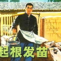 Qi gen fa miao 起根发苗 / Lu shang 路上