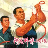 Along shi fu yu Xiaofeima 阿龙师傅与小飞马
