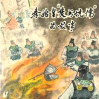 """Qin shi huang """"Fen shu keng ru"""" de gu shi 秦始皇 """"焚书坑儒""""…"""