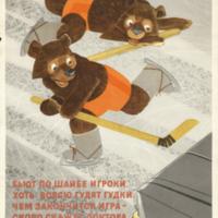 (Bears playing hockey)  Бьют по шайбе игроки, Хоть ввсю…