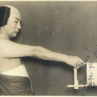 Kaizawa 1-069: Kabuki actor - Onoe, Shoroku II,  尾上, 松緑…