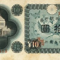 Kaizawa doc 16-1: Front of a ten yen note found in the…