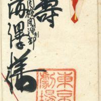 Kaizawa doc 15-1: An Oiri Bukuro envelope received by…