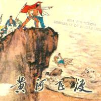 Huang He fei du 黄河飞渡