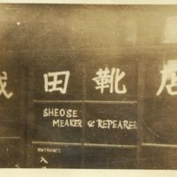 Kaizawa 2-053: Narita Shoe Shop 成田靴店 & Repearer (sic)…