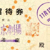 Kaizawa doc 04-1: The ticket to the Kabuki play…