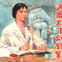 Wu ying deng xia song yin zhen 无影灯下頌银针