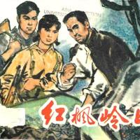 Hongfeng Ling shang 红枫岭上