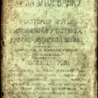 Russo-Japanese War Manuscript