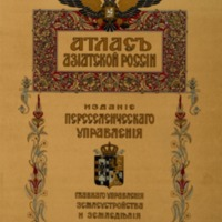 Asiatic Russia. A publication of the Resettlement…