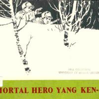 Immortal hero Yang Ken-sze  (Yang Gensi 杨根思)