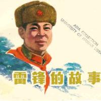 Lei Feng de gu shi 雷鋒的故事