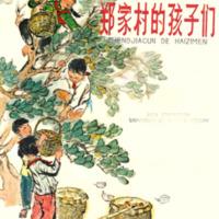 Zheng jia cun de hai zi men 郑家村的孩子们