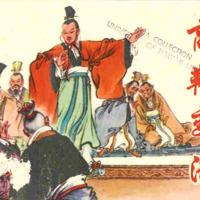 Shang Yang bian fa 商鞅变法