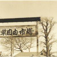 Kaizawa 3-012: Image of ASAKUSA FREE MARKET 浅草自由市場親睦会…