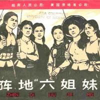 Zhen di liu jie mei  阵地六姐妹 ; Qing hua san yong shi…
