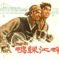 Yalu jiang pan 鸭绿江畔