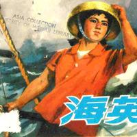 Haiying 海英
