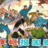 "Ye za ""bao guo liao"" 夜砸「报国寮」"
