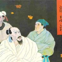 Qing zhong pu 清忠谱