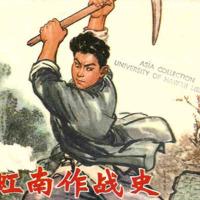 Hongnan zuo zhan shi 虹南作战史
