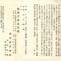 Kaizawa doc 02: Invitation card to Kabuki performance,…
