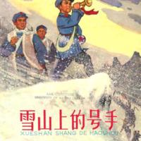 Xue shan shang de hao shou 雪山上的号手