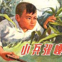 Xiao bing Zhang Ga 小兵張嘎