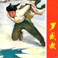 Guo ji zhu yi zhan shi Luo Shengjiao 国际主义战士罗盛教
