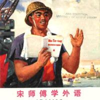 Song shi fu xue wai yu 宋师傅学外语