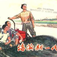 Hai bin xin yi dai 海滨新一代