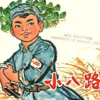 Xiao ba lu 小八路