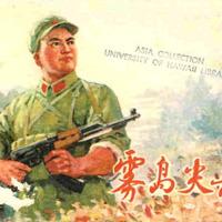 Wu dao jian bing 雾島尖兵