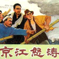 Jing jiang nu tao 京江怒涛