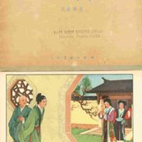 Xi xiang ji 西廂記 (The Romance of the Western Chamber)