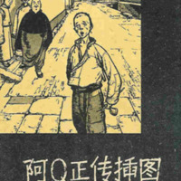 A Q zheng zhuan cha tu 阿Q正傳插圖 (The True Story of Ah Q)