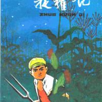Zhuo huan ji  捉獾记