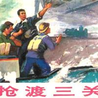 Qiang du san guan 抢渡三关