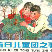 Kang Ri er tong tuan zhi ge 抗日儿童团之歌