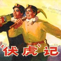 """Fu hu ji """"伏虎"""" 纪"""
