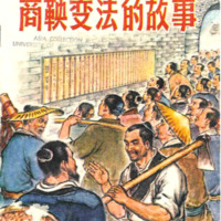 Shang Yang bian fa de gu shi 商鞅変法的故事
